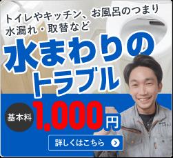 トイレやキッチン、お風呂のつまり、水漏れ・取替など水回りのトラブル基本料1,000円