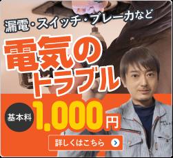 漏電・スイッチ・ブレーカなど電気のトラブル基本料1,000円