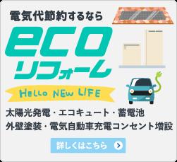 電気代節約するならECO リフォーム