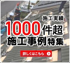 施工実績1000件超施工事例特集 詳しくはこちら